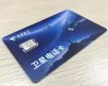 天通一号卫星电话卡